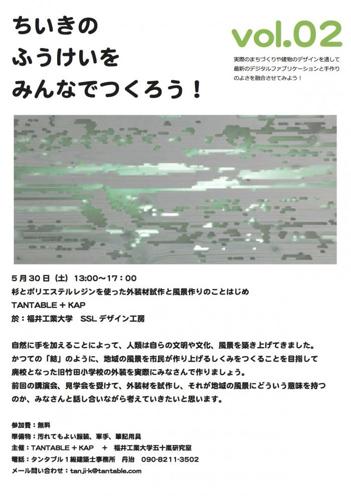 ワークショップチラシ_vol.2